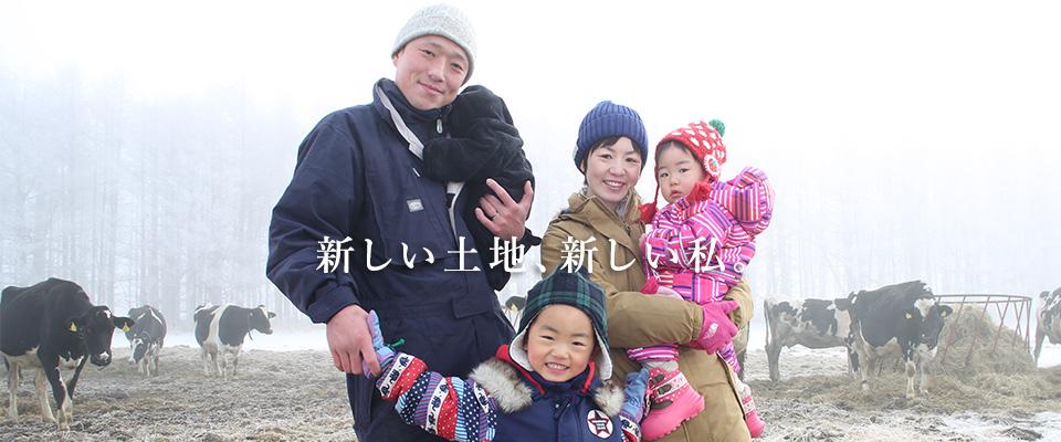 ほらり|ひがし北海道への移住応援サイト