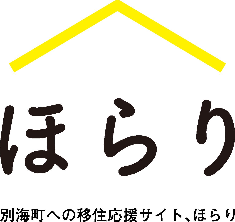ほらり|北海道・別海町への移住応援サイト
